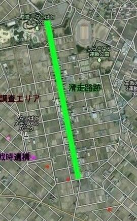 越谷:陸軍飛行場:跡 - ときどりの鳴く 喫茶店
