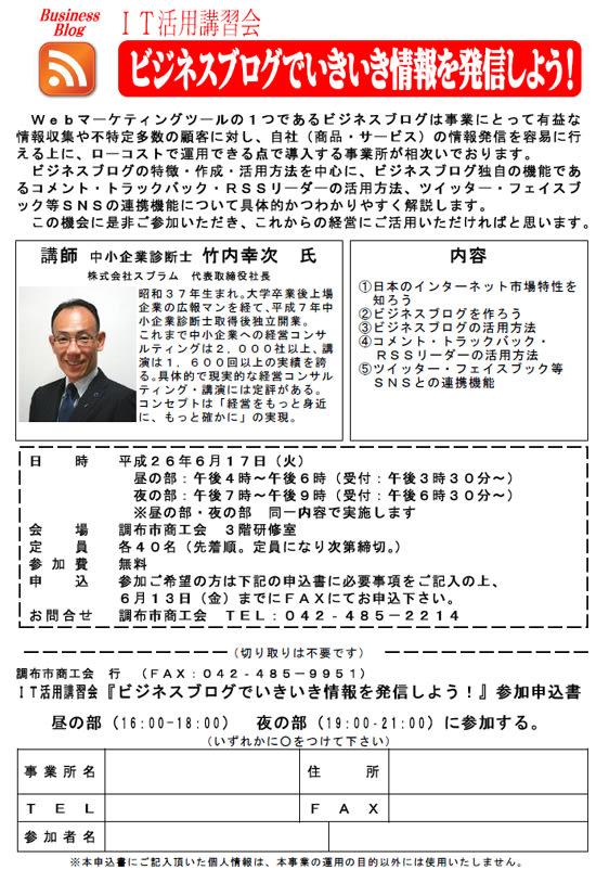 中小企業診断士 ビジネスブログ講演