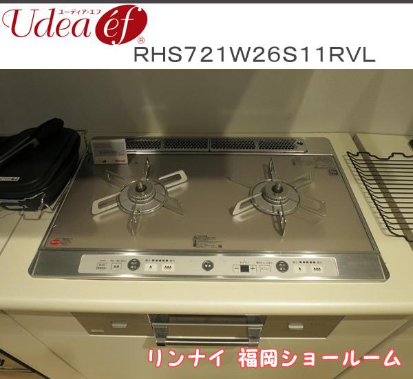 福岡ショールーム展示品:RHS721W26S11RVL