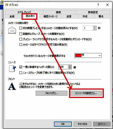 メール設定No.3