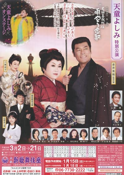 2012_kabukiza
