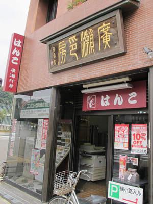 金沢の商業看板① 細野燕台 - 植ちゃんの「金沢・いしかわに恋をしま ...