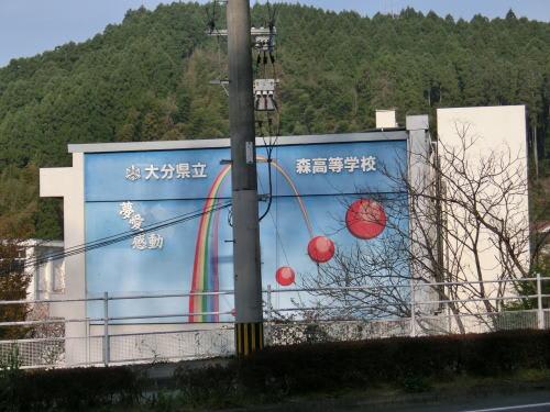 大分県玖珠町 「 豊後森駅付近と...