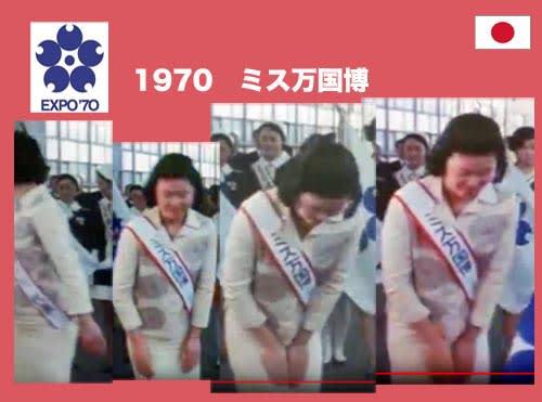 1970年大阪万博】ミス万博のお嬢...