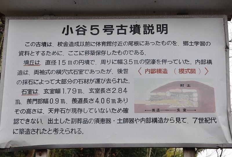 高取小谷5号墳の説明板