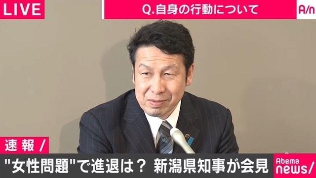 斎藤 涼介 新潟