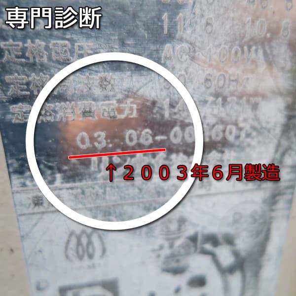 リンナイガス給湯器_RUF-V2401AGラベル