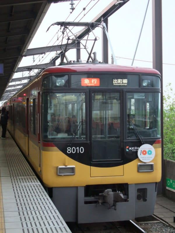 京阪8000系新塗色「急行」