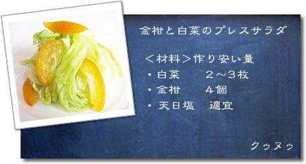 きんかんと白菜のプレスサラダ