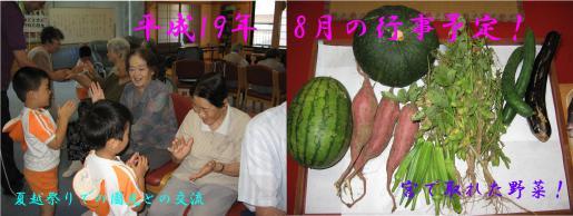 Magoshi
