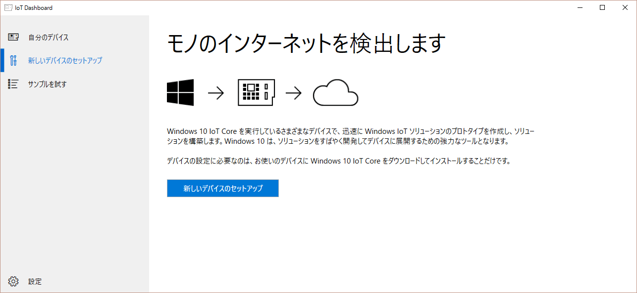 Windows 10ユニバーサルアプリ(Universal Windows Application