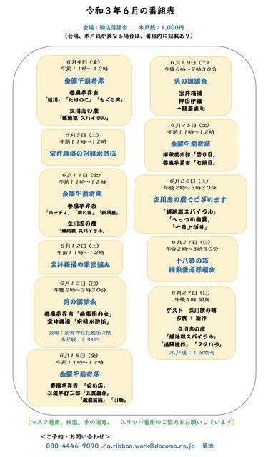 神奈川 番組 表