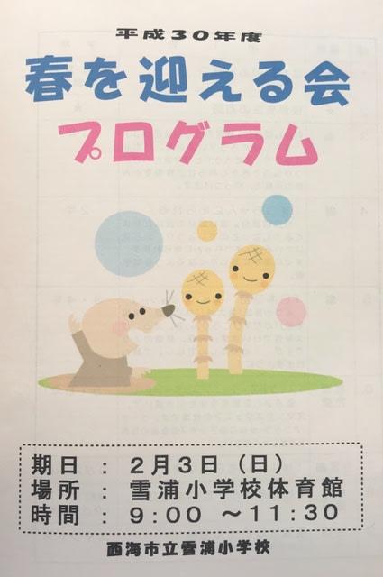 雪浦小学校「春を迎える会」は、2月3日。いらしてください!