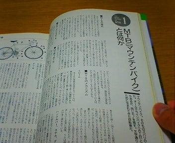 MTBツーリングブック コースガイド関東版