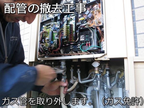 GTH-2413AWXH ガス管撤去工事