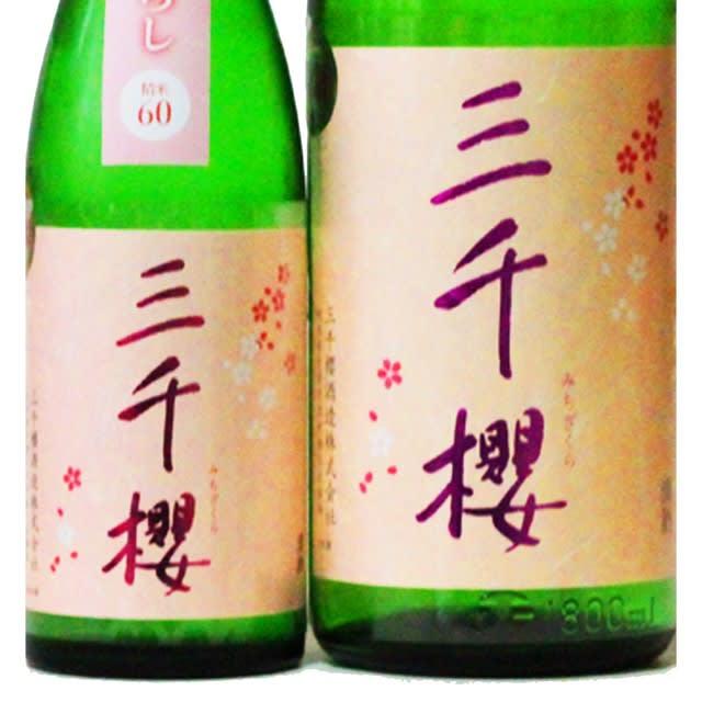 櫻 三 日本酒 千