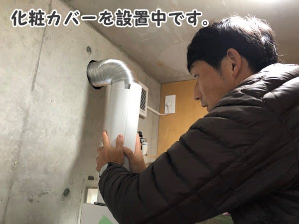 排湿管のカバーを固定