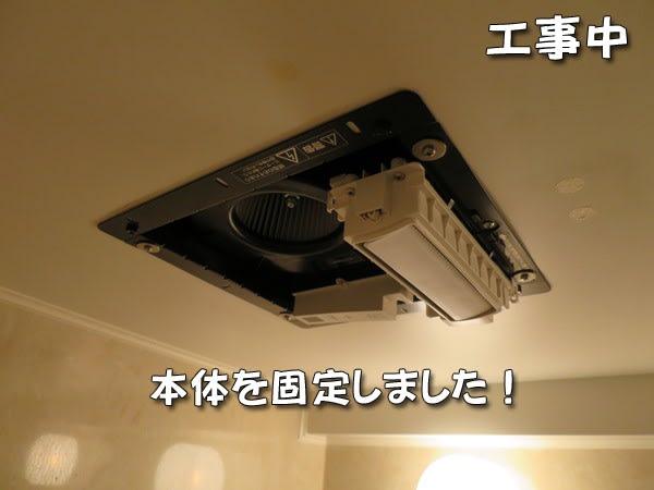パナソニックFY-13UG5V固定
