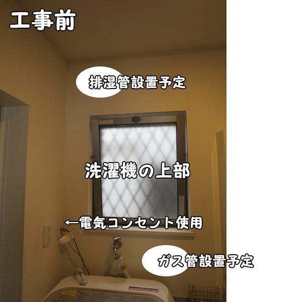 ガス衣類乾燥機_工事前・洗面脱衣室
