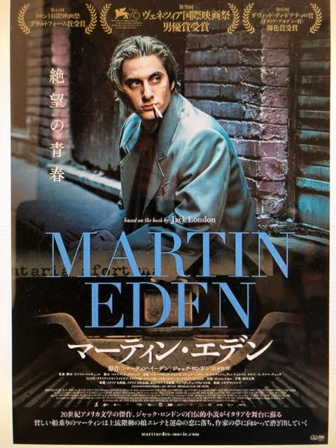 ピエトロ・マルチェッロ監督「マーティン・エデン」を観る ~ J.S. ...