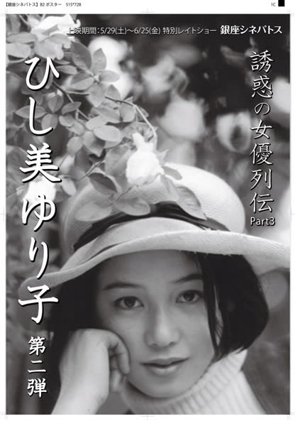 画像 ヒシミ ゆり子 ひし美ゆり子(ひしみゆりこ ウルトラセブン