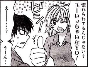 Manga_club_or_2014_01_p042