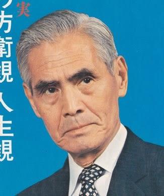 源田 実【岩淸水・人物】1904 ~ 1989