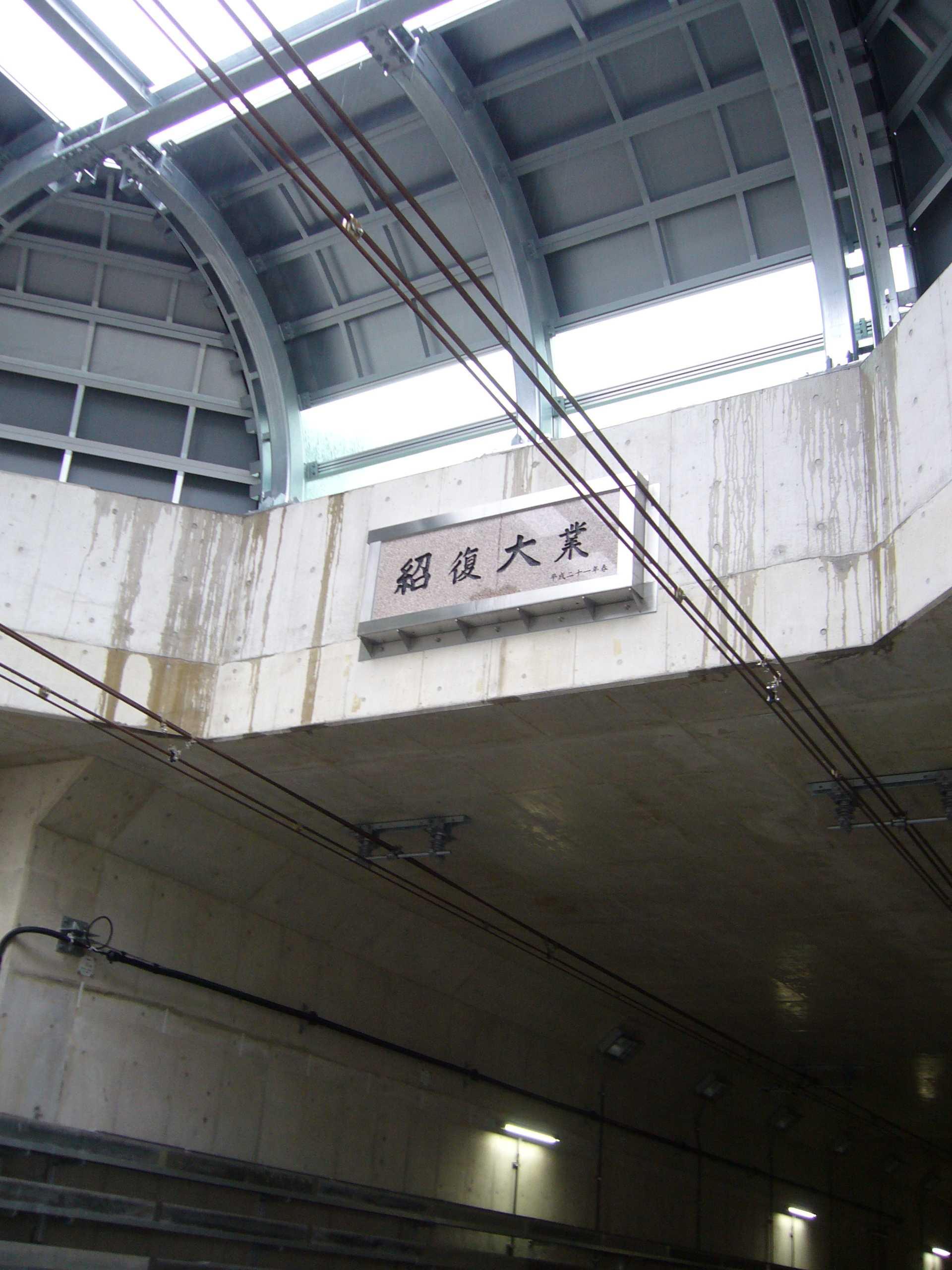 阪神なんば線九条駅から西九条駅へ向かう開削トンネルの出口に「紹復大業」(この写真はクリックすると拡大します)