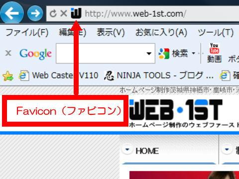 神栖市ホームページ制作会社ウェブファーストファビコン