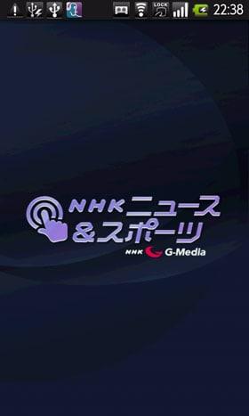 「NHKニュース&スポーツ」アプリの起動画面