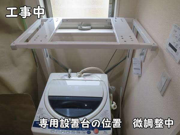 ガス衣類乾燥機の専用台の位置微調整
