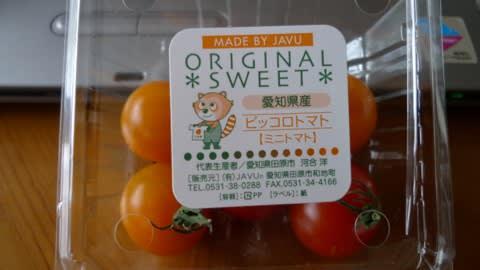 ピッコロトマト生産者が違う