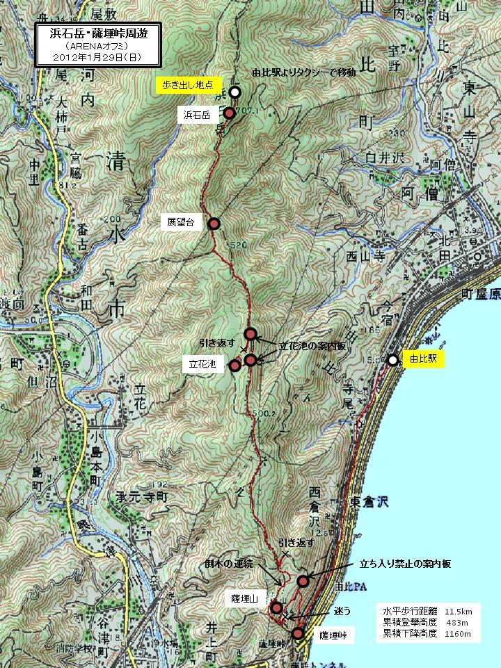 静岡の景勝地:由比・浜石岳・薩た峠周遊 - 中高年の山旅三昧(その2)