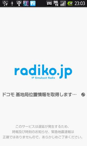 「radiko.jp for Android v2 (NEW)」起動中に「ドコモ基地局位置情報を取得します」の表示