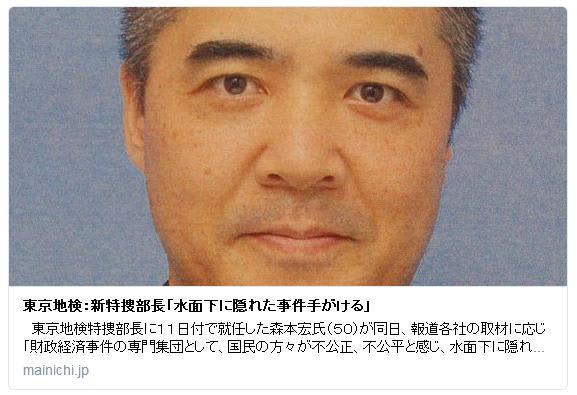 東京地検特捜部の新しい部長に就任した森本宏氏っ …