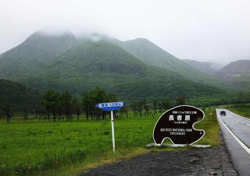 麓から見た名山 九州 その1 - 風景写真春秋