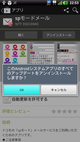 spモードアプリのアップデートをアンインストールして初期化