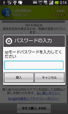 spモードのコンテンツ決済サービスを使うため、spモードのパスワードを入力