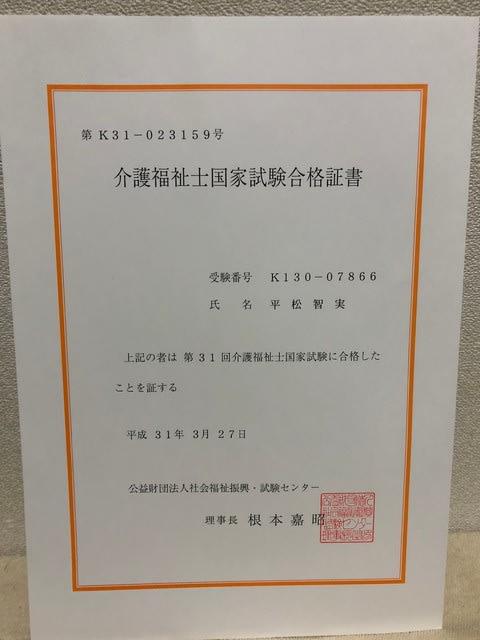 福祉 申し込み 試験 士 介護 国家