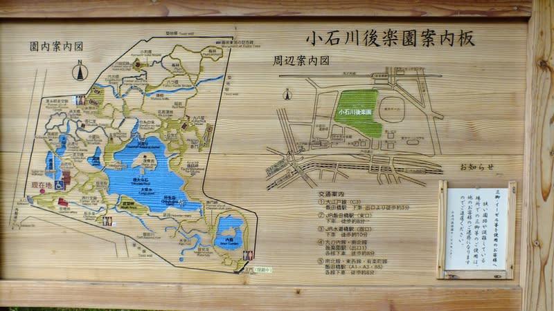 小石川後楽園の案内図
