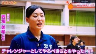 優勝の味47 - J OKAYAMA ~岡山スポーツの桃源郷へ