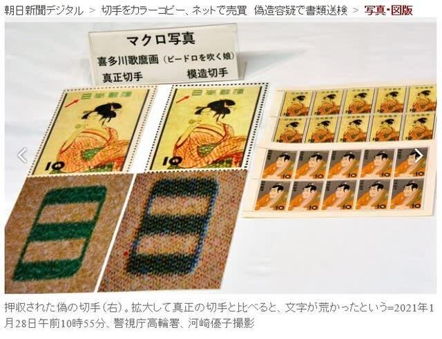 2021 記念 切手