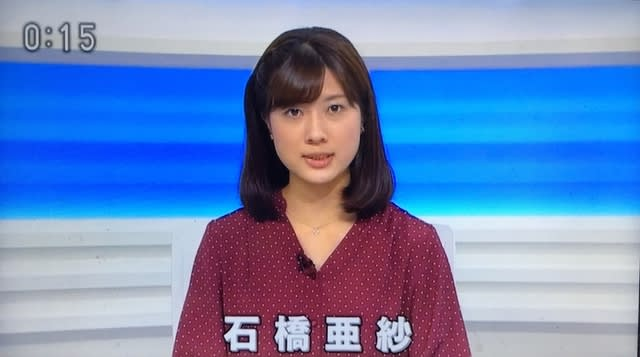 石橋亜紗アナ(NHK)の身長がかわいい?年齢や出身高校もググる!