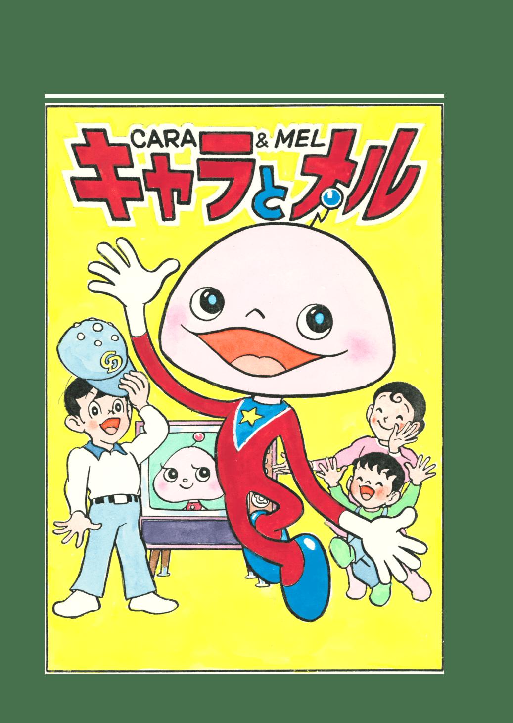 トキワ荘ゆかりの漫画家 今期は永田竹丸先生 - 故郷はトイ・ボックス