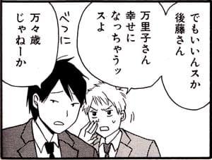 Manga_time_or_2012_10_p122b