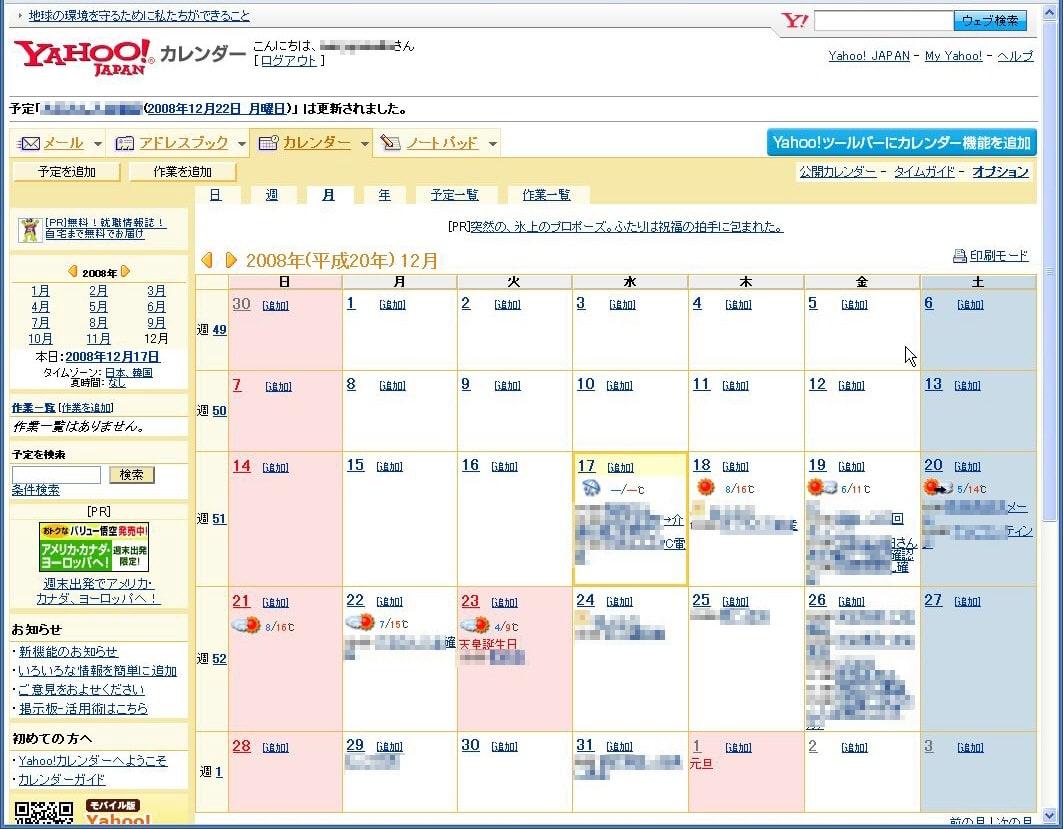 Yahoo!カレンダーでスケジュール ...