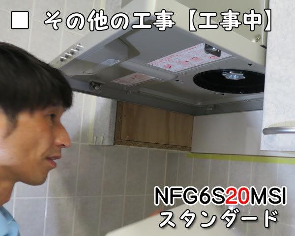 その他の工事_工事中Nfg6S20Msi