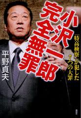 KSD事件・日歯連事件の笠間治雄氏が検事総長に/ 「けもの道」の闇が ...