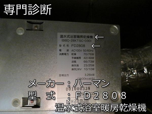 浴室暖房乾燥機FD2808型式