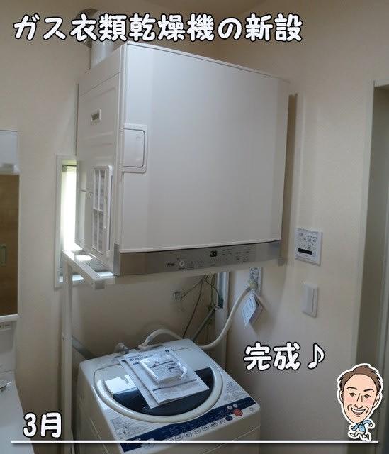 博多の建築士三兄弟_ガス衣類乾燥機RDT-52SA-R・RDS-52HSF